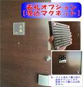 タイル表札 オプション 「埋込マグネット」 マンション ドア 磁石 脱着自在 ネオジム おすすめ 【追加オプションのため、単体購入は出来ません】
