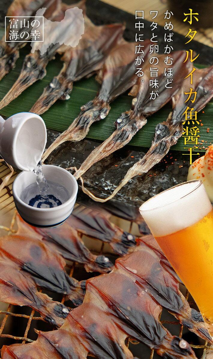 【クール便 送料無料】ホタルイカ 魚醤漬け 1...の紹介画像2