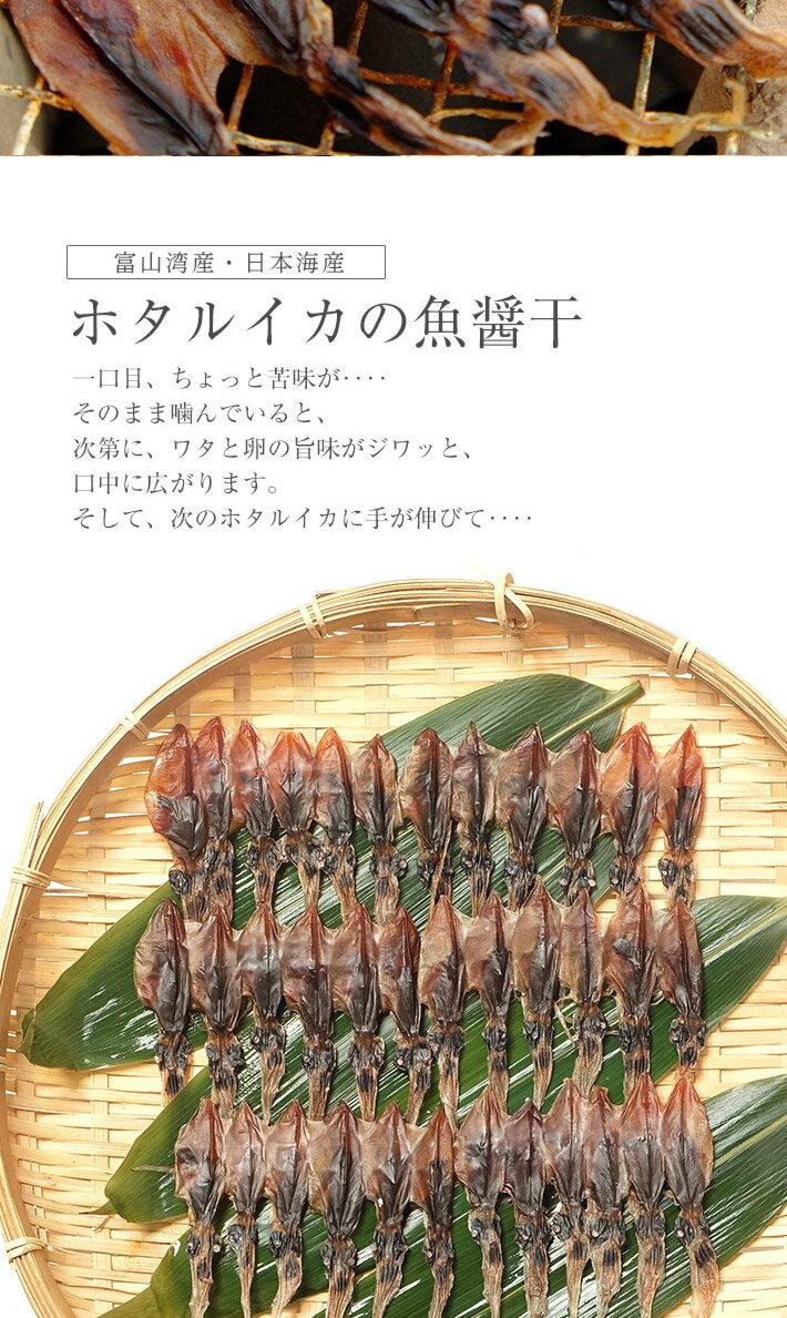 【クール便 送料無料】ホタルイカ 魚醤漬け 1...の紹介画像3