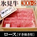 富山の氷見牛!すき焼き用 牛肉 ロース300g×2...