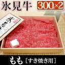 富山の氷見牛!すき焼き用 牛肉 もも300g×2箱...