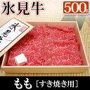 富山の氷見牛!すき焼き用 牛肉 もも500g◆富山...