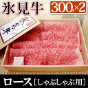 富山の氷見牛!しゃぶしゃぶ用 牛肉 ロース300g...