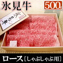 富山の氷見牛!しゃぶしゃぶ用 牛肉ロース 500g...