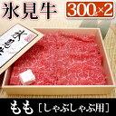 富山の氷見牛!しゃぶしゃぶ用 牛肉 もも300g×...