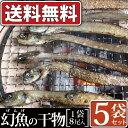 【送料無料】おつまみに!富山湾産 幻の魚 げんげの 一夜干し×5袋セット(1袋8尾入り)◆珍味 お酒...
