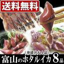 【送料無料】富山名産!ホタルイカ 沖漬け(大)3種4品 釜揚げ2種2品 素干し2品のセット