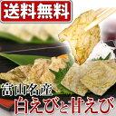 【送料無料】刺身に!富山名産 白エビ1品・甘エビ2品のおぼろ昆布締めセット