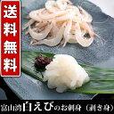 【送料無料】刺身に!白エビ むき身80g(2〜3人前)×3パック◆富山の刺身 北陸 富山の土