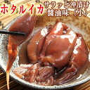 ホタルイカ 富山湾産 沖漬け80g(2〜3人前) サラッと醤油味