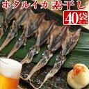 【クール便 送料無料】珍味!富山のつまみ★ホタルイカ 素干し 18尾入り×40袋◆珍味/干