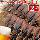 【メール便 送料無料】ホタルイカ 魚醤漬け 18尾入り×2袋...