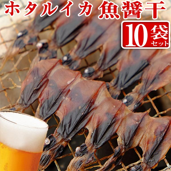 【クール便 送料無料】ホタルイカ 魚醤漬け 18...の商品画像