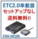 【送料無料!セットアップなし 代引き手数料込み!】古野電気(株) ETC2.0車載器 アンテナ分離型【音声/ブザー切り替えタイプ FNK-M100】