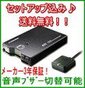【送料無料】【セットアップ込み】【FNK-M11T】ETC車載器 音声/ブザー切り替えタイプ