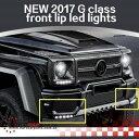 楽天イーテックコマースベンツ Gクラス w463 フロントリップ LEDランプ ブラバススタイル g350/g500/g800/g63/g65