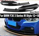 楽天イーテックコマース2ピース グロスブラック フロントバンパー カバー リップ BMW F30 3シリーズ Mスタイル 2012-2018 車 ス?