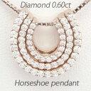 ダイヤモンド ネックレス 18k ペンダント レディース 馬蹄 ホースシュー セパレート 0.60 ゴールド k18 18金