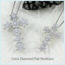 ペアネックレス ダイヤモンド クロス ペンダント レディース メンズ カップル 十字架 雪 結晶 スノー クリスタル プラチナ pt900