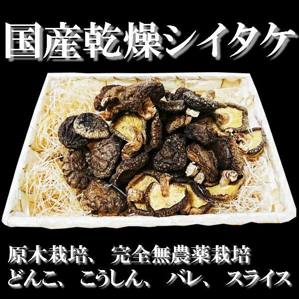 国産 干し椎茸 干ししいたけ 乾燥しいたけ 5...の紹介画像2