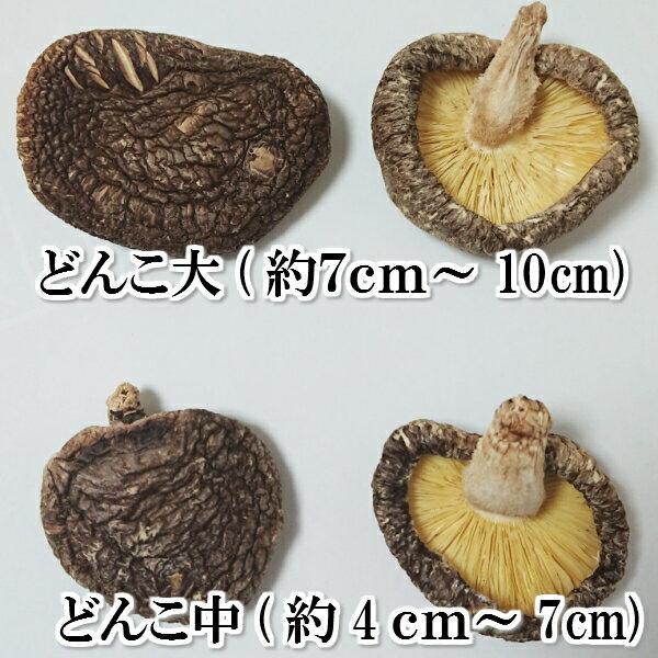 国産 干し椎茸 干ししいたけ 乾燥しいたけ 5...の紹介画像3