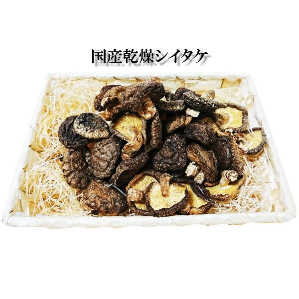 国産 干し椎茸 干ししいたけ 乾燥しいたけ 50...の商品画像