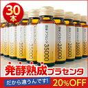 【エテルノ 濃縮プラセンタ(30本)】20%OFF★プラセン...
