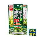 【プレミアム酵素青汁粒DX】150粒一ヶ月分 / ...