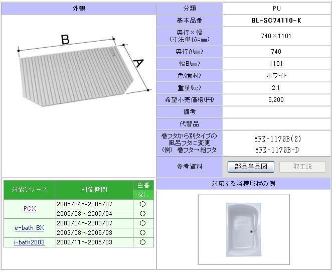 【INAX 巻フタ】 1150用巻フタBL-SC74110-K