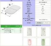 【INAX 組フタ】 1300用組フタ(2枚)YFK-1375B(2)-K