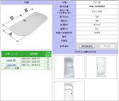 【INAX 組フタ】 1600用組フタ(2枚)YFK-1579B(2)
