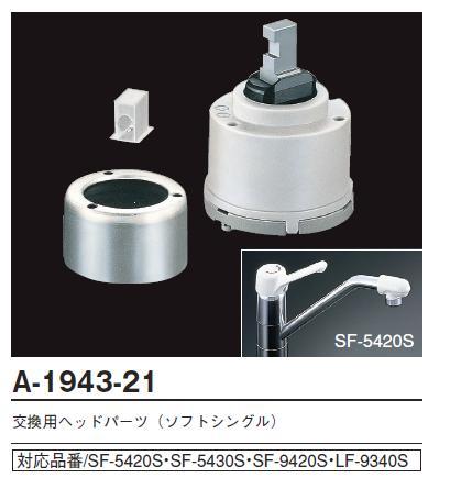 LIXIL(INAX)水栓部品 シングルレバーヘッドパーツ部A-1943-21