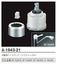 【INAX】 水栓部品 シングルレバーヘッドパーツ部A-1943-21