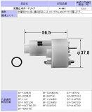 【INAX】 水栓部品 定量止水カートリッジA-841