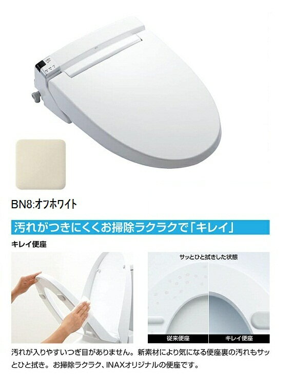 【LIXIL】(INAX) シャワートイレKAシリーズCW-KA21/BN8(オフホワイト)