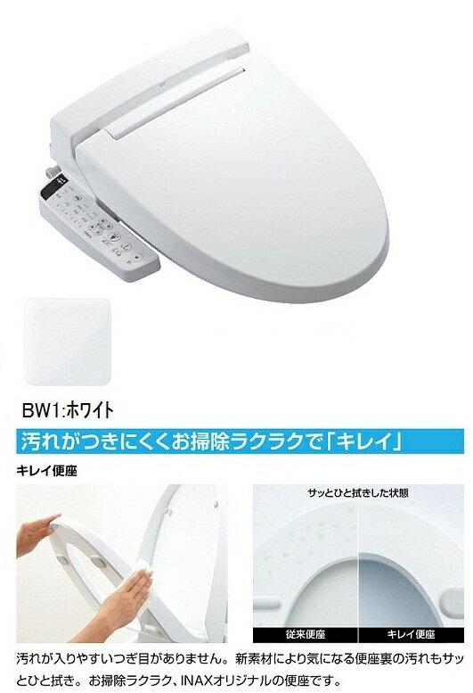 【LIXIL】(INAX) シャワートイレ KBシリーズCW-KB21/BW1(ピュアホワイト)