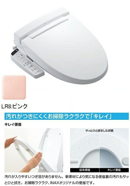 【LIXIL】(INAX) シャワートイレ KBシリーズCW-KB21/LR8(ピンク)