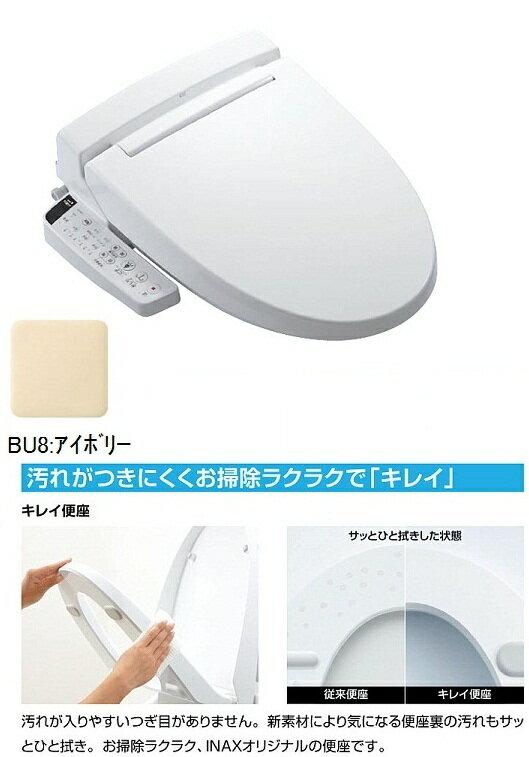 【LIXIL】(INAX) シャワートイレ KBシリーズCW-KB21/BU8(アイボリー)