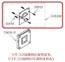 【TOTO】 【ウォシュレットリモコン】TOTOリモコン TCM318-13用ハンガ組品D41826W