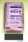 【キクスイ】 外装タイル目地用セメントKSメヂ 一般用 KM-8A 25KG (黒色)