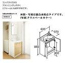 【LIXIL】リフラ 化粧台本体シングルレバー混合水栓(グー...