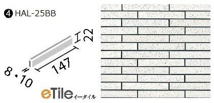 【LIXIL】HALALLシリーズ セラヴィオ R(ラフ面ボーダー) 調整用平(バラ) HAL-25BB/CRG-11