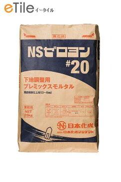 NSゼロヨン #20 25KG塗 厚:0〜5mm