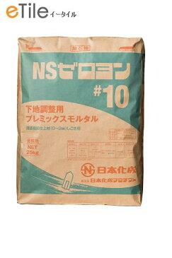 NSゼロヨン #10 25KG塗 厚:0〜2mm