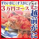 越前カニ ズワイガニ 3万円コース(1杯・2杯)送料無料【冷...