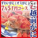越前カニ ズワイガニ 7万5千円コース(1杯・2杯・3杯・5...