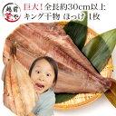 巨大 縞 ほっけ 干物 (約400g×1尾入)【冷凍】干物 ...