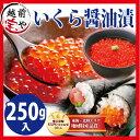 いくら イクラ 醤油漬け 250g 北海道産 笹谷商店【冷凍】