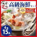 海鮮セット 4種15品 送料無料【冷凍】海鮮鍋 セット 海鮮...