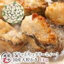 大粒 かき/カキ/牡蠣 1.0kg(30粒前後入)L・2Lサイズ/広島産【冷凍】送料無料【あす楽】